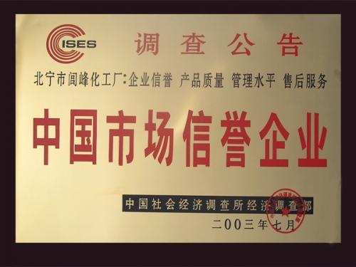 中国市场信誉企业