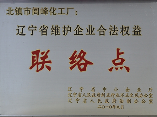 辽宁省维护企业合法权益联络点