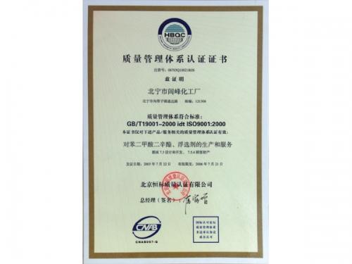质量管理体系认证证书