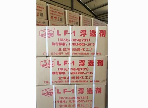 LF-1浮选剂(氧化石蜡皂731)